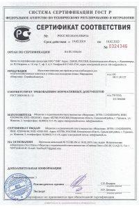 Сертификат Мука