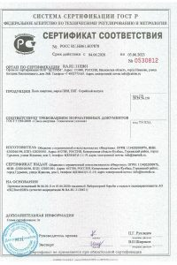 Сертификат соответствия от 4.06.20_page-0001